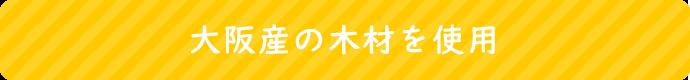 大阪産の木材を使用
