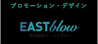 プロモーション・デザイン EASTblow 株式会社イーストブロー