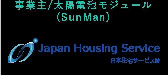 太陽電池モジュール(SunMan) Japan Housing Service 日本住宅サービス