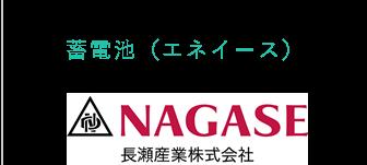 蓄電池(エネイース) NAGASE 長瀬産業株式会社