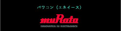 パワコン(エネイース) murata