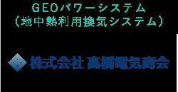 GEO パワーシステム(地中熱利用換気システム) 株式会社高橋電気商会