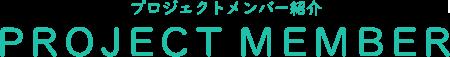 プロジェクトメンバー紹介 PROJECT MEMBER