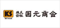 株式会社国元商会
