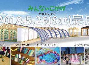 みんなのこかげ防災パーゴラ完成記念イベント開催!