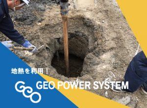 夏のクールスポットをつくる!「GEOパワーシステム」地中熱パイプ設置工事