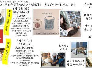 6/10(日)Aozora陶芸(屋外陶芸)防災パーゴラからそばのご縁づくりイベント!