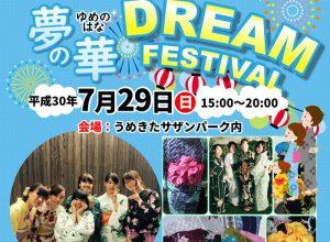 7月29日(日)夢の華ドリームフェスティバル開催!