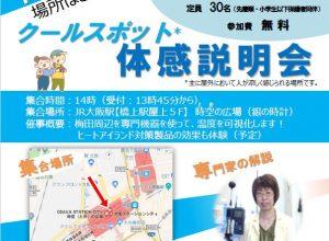8月28日(火)クールスポット体感説明会を開催します!