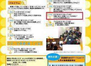 10月28日(日)閃き塾講義「活躍に役立つ知識・リソースを知る/地図を描こう!」開催!
